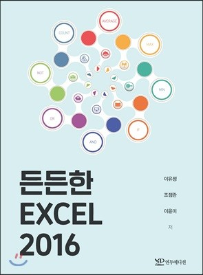 든든한 엑셀 2016