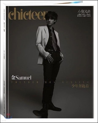 CHICTEEN Magazine 2019년 2월 : 김사무엘 (Samuel) 커버