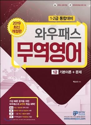 2019 와우패스 무역영어 1급 기본이론+문제