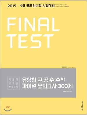 2019 유상현 구.공.수 수학 파이널 모의고사 300제