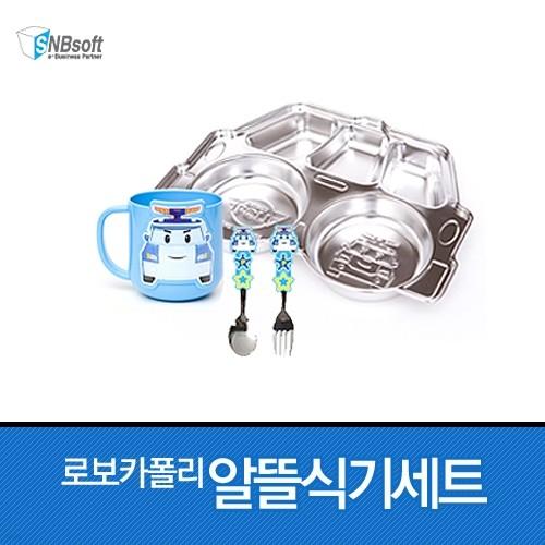 로보카폴리 알뜰 식기 세트(스푼포크+입체컵+식판) -신제품!
