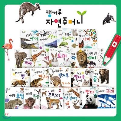 [신간론칭]캥거루 자연주머니 자연관찰 동화책 20권 보드북