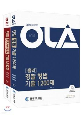 OLA 올라 경찰 형법 기출 1200제 + 형사소송법 기출 1200제