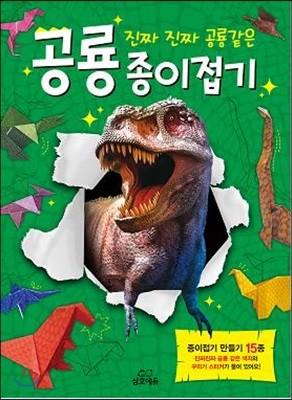 진짜 진짜 공룡같은 공룡 종이접기