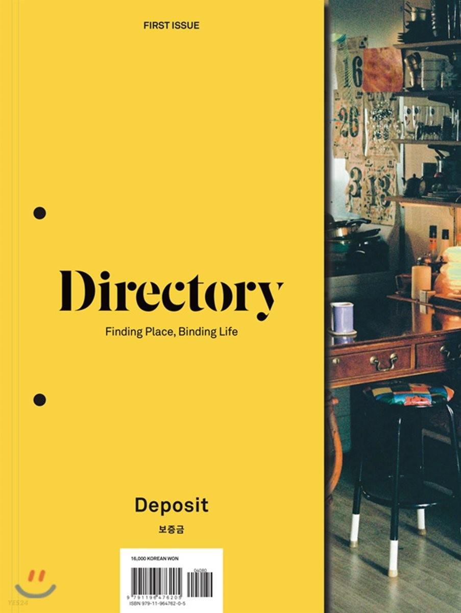 디렉토리 Directory (계간) : No.1 [2019] 창간호