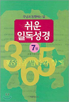 쉬운 일독성경 7