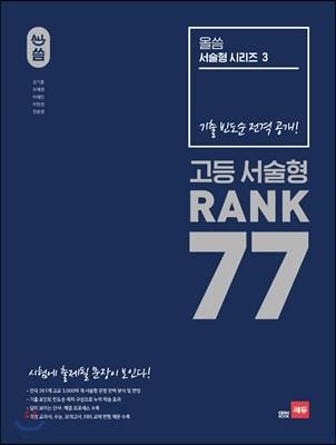 올씀(ALL씀) 서술형 시리즈 3 고등 서술형 RANK 77