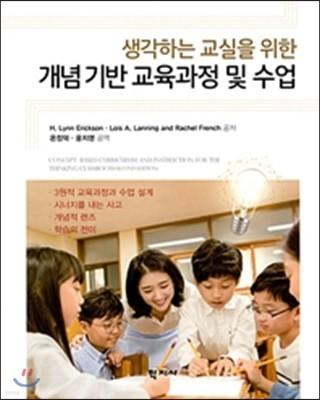 개념기반 교육과정 및 수업