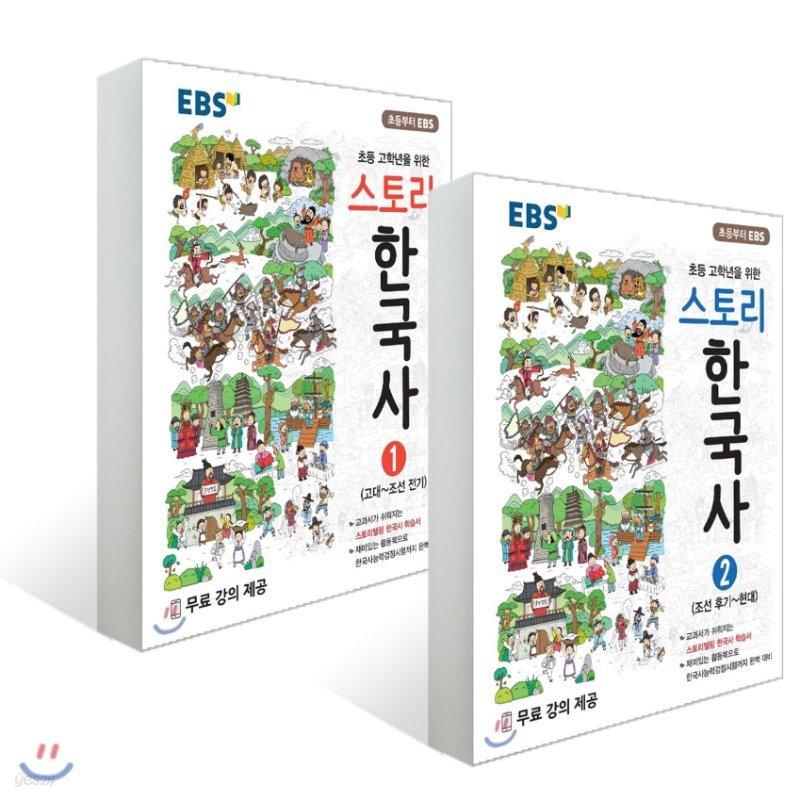 EBS 스토리한국사 1~2권 세트