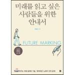 미래를 읽고 싶은 사람들을 위한 안내서