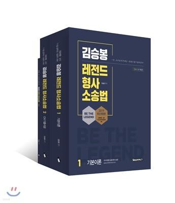 김승봉 레전드 형사소송법 세트