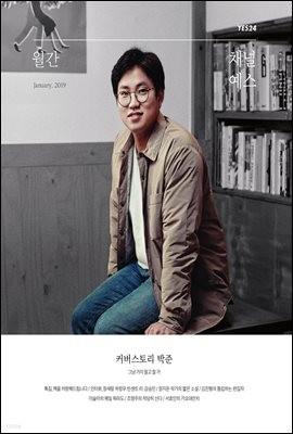 월간 채널예스 2019년 1월호