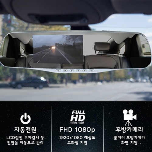 4.3인치 룸미러 2채널 블랙박스04 64G메모리증정 후방카메라