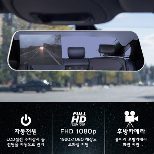 4.3인치 룸미러 2채널 블랙박스03 64G메모리증정 후방카메라