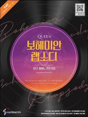 퀸 보헤미안 랩소디 OST 피아노 연주곡집 : 초급편