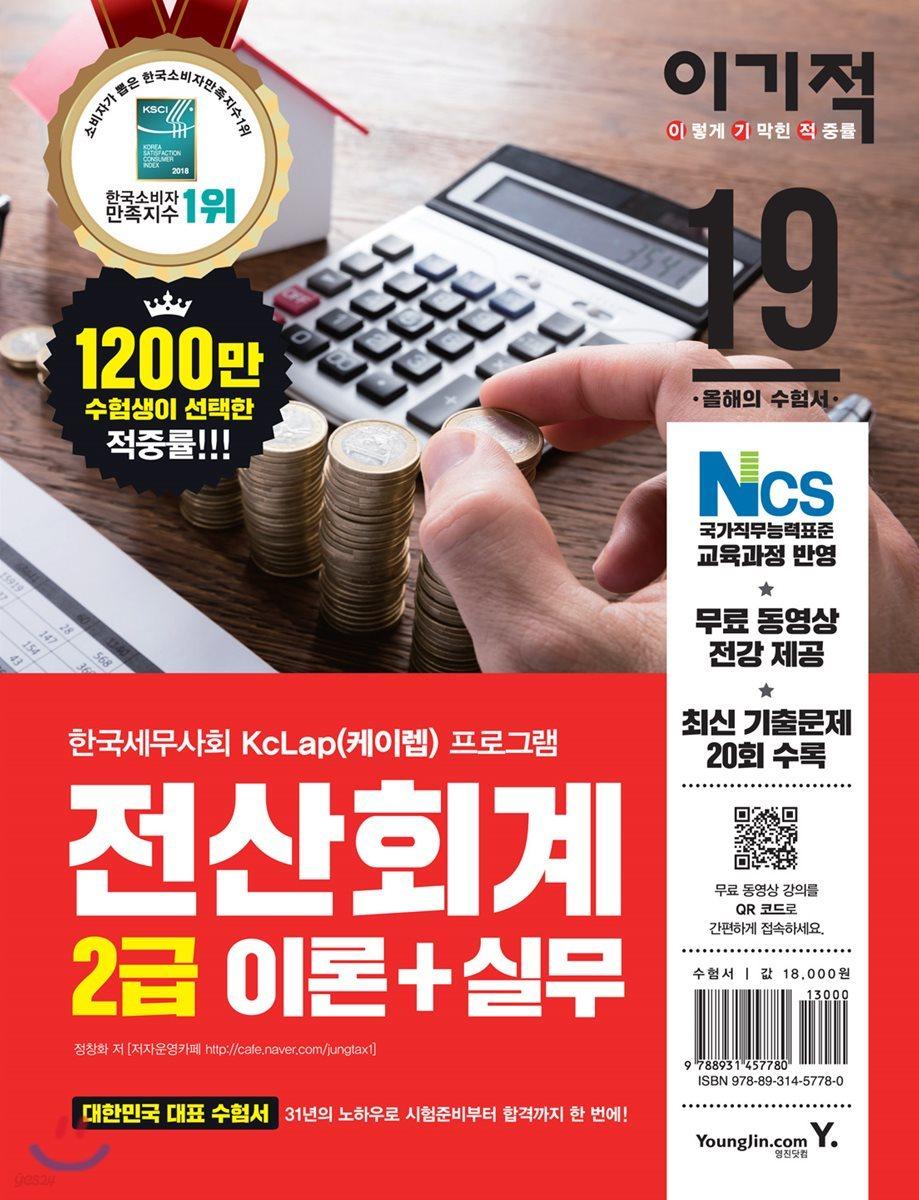 2019 이기적 전산회계 2급 이론+실무