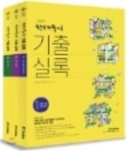 2017 선재국어 기출실록 (전3권)