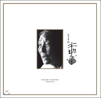 조공례 - 대지의 창 (A Voice Of The Earth) [LP]