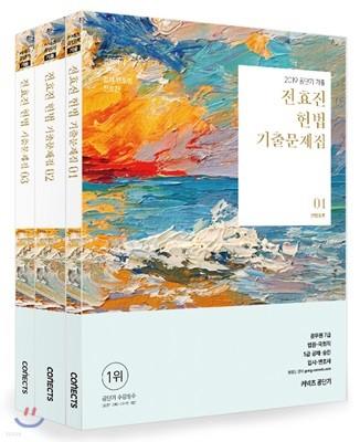 2019 전효진 헌법 기출문제집 세트