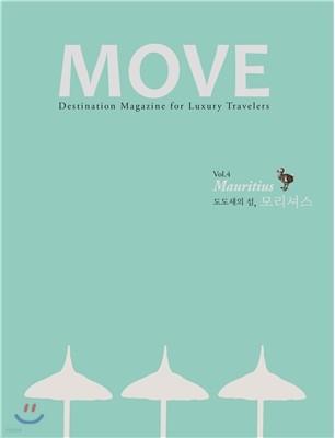 무브 MOVE vol.4 도도새의 섬, 모리셔스 Mauritius
