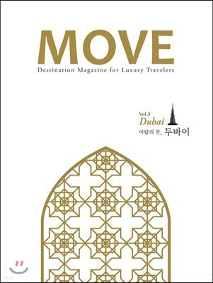 무브 MOVE vol.3 아랍의 문, 두바이 Dubai