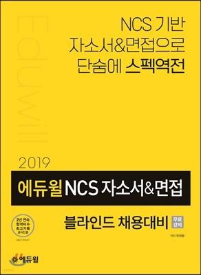 2019 에듀윌 NCS 자소서&면접 블라인드 채용대비