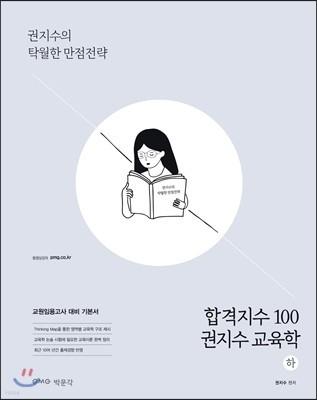 합격지수 100 권지수 교육학 (하)