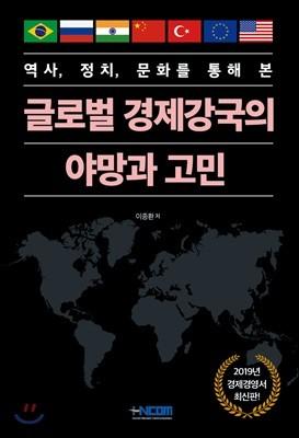 글로벌 경제강국의 야망과 고민