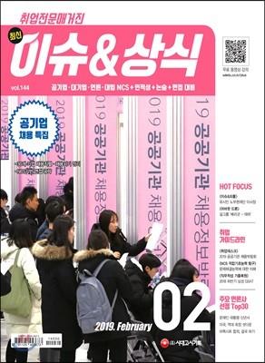 2019 취업전문매거진 최신 이슈&상식 2월호