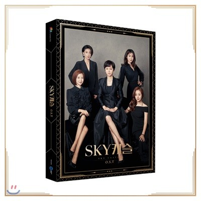 SKY캐슬 (JTBC 금토드라마) OST
