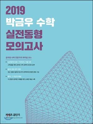 2019 박금우 수학 실전동형 모의고사