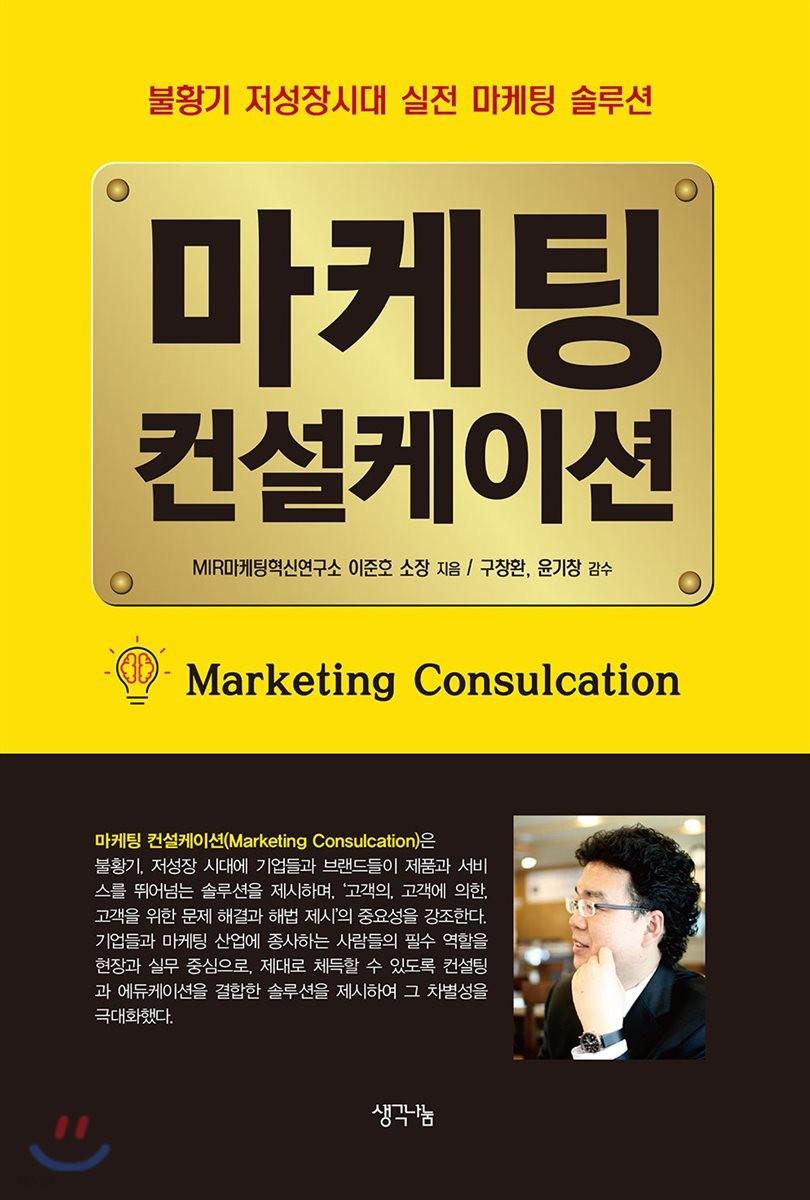 마케팅 컨설케이션