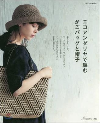 エコアンダリヤで編む かごバッグと帽子