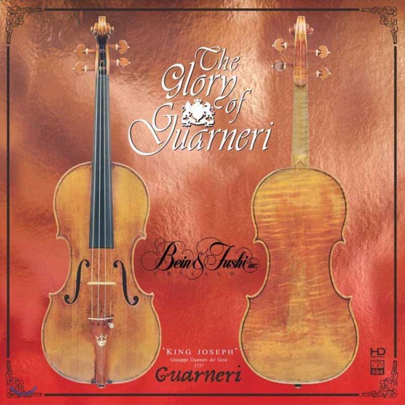 과르네리로 연주한 고음질 바이올린 실내악 소품집 (The Glory of Guarneri)