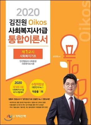 2020 김진원 Oikos 사회복지사1급 통합이론서 1교시 사회복지기초