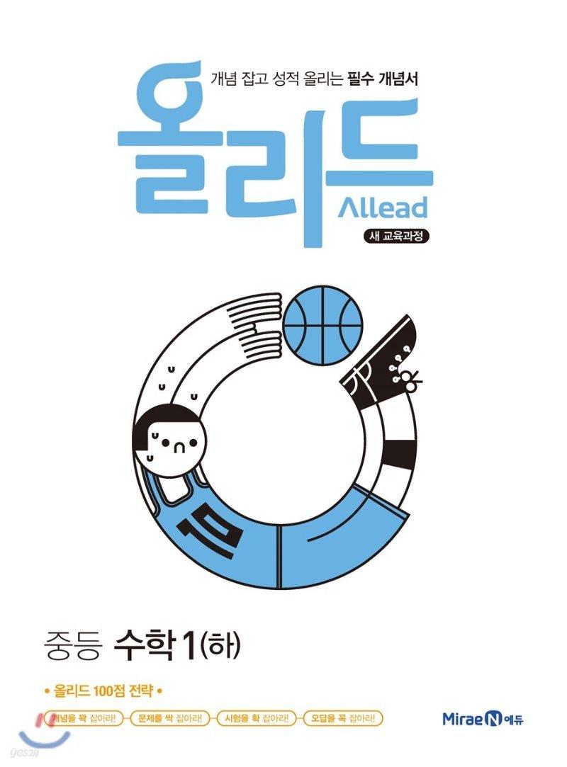 올리드 중등 수학 1(하) (2021년용)