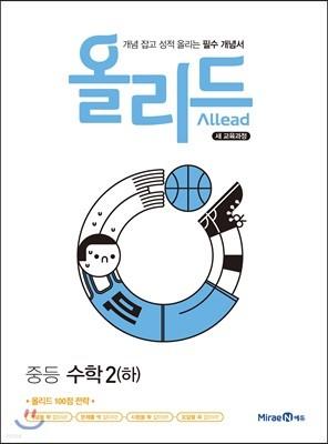 올리드 중등 수학 2(하) (2021년용)