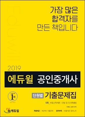 2019 에듀윌 공인중개사 단원별 기출문제집 1차