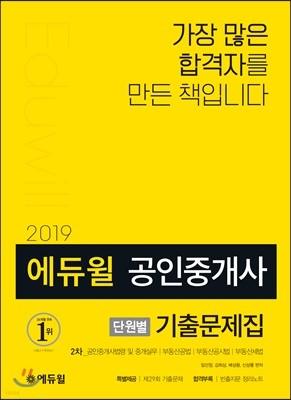 2019 에듀윌 공인중개사 단원별 기출문제집 2차