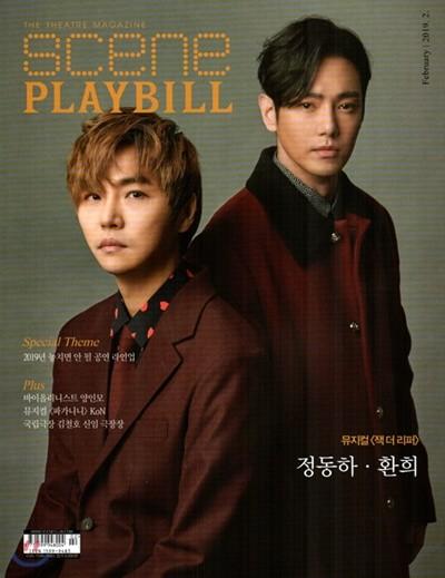 씬플레이빌 scenePLAYBILL (월간) : 2월 [2019]