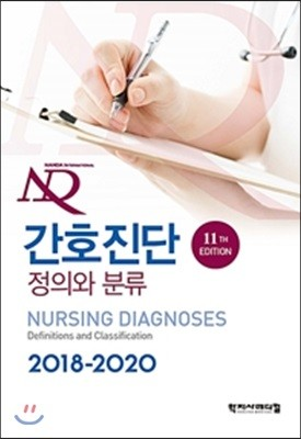 간호진단 정의와 분류 2018-2020