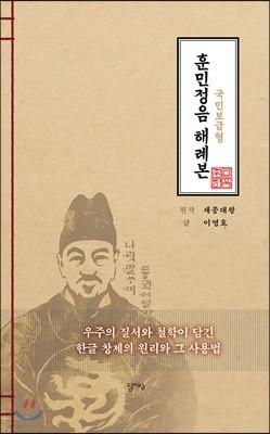 국민보급형 훈민정음 해례본