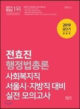2019 전효진 행정법총론 실전모의고사