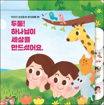 어린이 성경동화 사운드북 01 - 두둥! 하나님이 세상을 만드셨어요