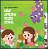 어린이 성경동화 사운드북 02 - 냠냠! 선악과는 먹으면 안돼요