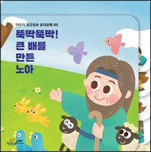 어린이 성경동화 사운드북 03 - 뚝딱뚝딱! 큰 배를 만든 노아