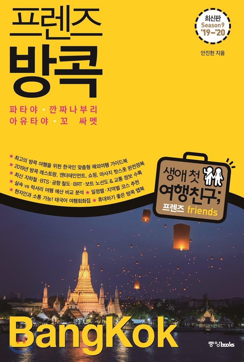 프렌즈 방콕 - 파타야ㆍ깐짜나부리ㆍ아유타야ㆍ꼬 싸멧