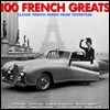 유명 샹송 100곡 모음집 (100 French Greats)