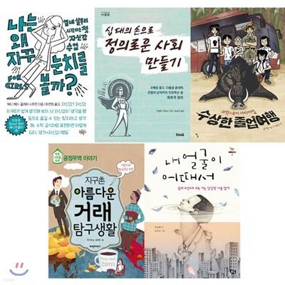 2019 중학교 2학년 필독서 세트