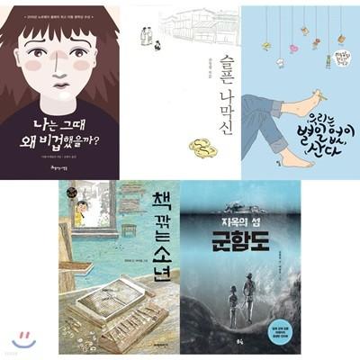 2019 중학교 한 학기 한 권 읽기 통합 필독서 세트